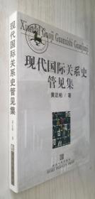 现代国际关系史管见集 黄正柏 作者签名本
