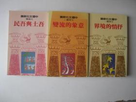 中国文化新论社会篇吾土与吾民文学篇一抒情的境界文学篇二意象的流变(3本