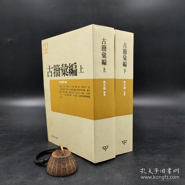 台湾商务版   徐文镜 编纂《古籀彙編》(上下册,锁线胶订)