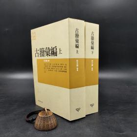 台湾商务版   徐文镜 编纂《古籀汇编》(上下册,锁线胶订)