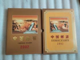 中国邮票2002年册