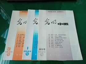 《光明中医》1985年创刊号+第1期+第3期  3本合售