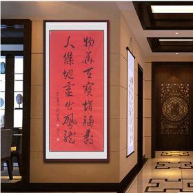 【自写自销】当代艺术家协会副主席王丞手写!! 物华天宝福寿人杰地灵出凤龙2092