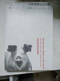一头想要被吃掉的猪:100个让人想破头的哲学问题