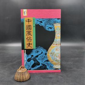 台湾商务版   张亮釆《中国风俗史》(锁线胶订)