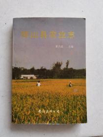 琼山县农业志