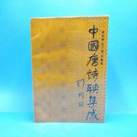 中国唐诗联集成(一版一印3667册)