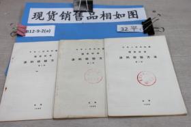 中华人民共和国国家标 准涂料检验方法 第二册