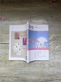 读书 DUSHU 2007.4/杂志
