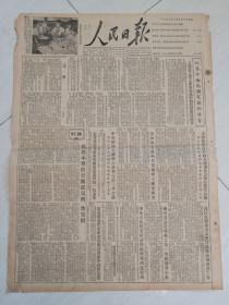 生日报老报纸人民日报195年8月5日 (4开四版、竖版印刷)中美两国大使级会谈举行第三次会议 。