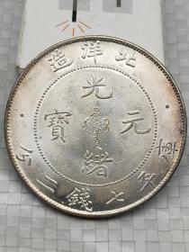 原光北洋造34年光绪元宝库平七钱二分