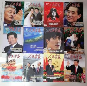 人民画报2012年1~12期 全年合售