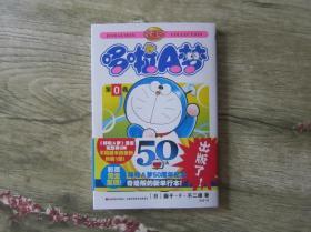 哆啦A梦第0卷