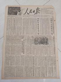 老报纸人民日报195年8月12日(4开四版、竖版印刷)我国外交部发表声明 。
