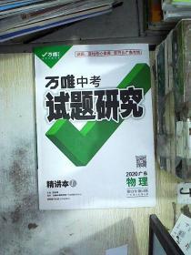 万唯中考试题研究2020 广东物理