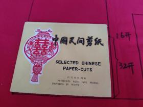 创汇回流 中国民间剪纸 白花细纹白花 8张 大32开