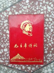毛主席诗词注解(红塑封精装32开·封面毛像·内页多幅毛像有林题词