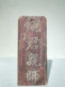 清代木雕挂匾神匾