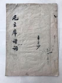 著名书法家真迹,高晓岚书法册
