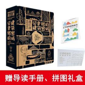 贝聿铭的建筑密码博物馆里的通识课6大学科主题3D抽拉解谜立体书
