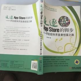 追逐App Store的脚步:手机软件开发者创富之路