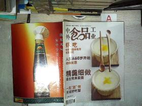 中外食品工业 2008/10