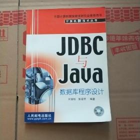 JDBC与Java数据库程序设计