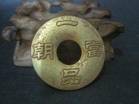 铜钱古代钱币铜鎏金 辟邪花钱 老钱币