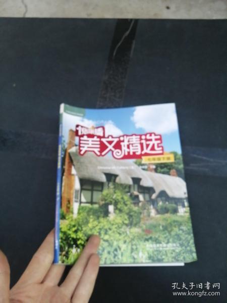 悦读联播美文精选(七年级下)