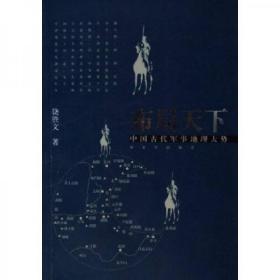 布局天下:中国古代军事地理大势(正版)