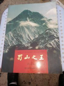 蜀山之王 (摄影画册 中英双语)一版一印