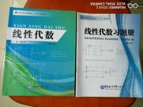 正版二手包邮 线性代数 周金贵 +习题册 矫恒鹏(责任编辑)(2本/套)9787567002326