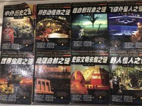 世界未解之谜全纪录全8册