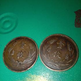 山西省造一枚当制钱十文