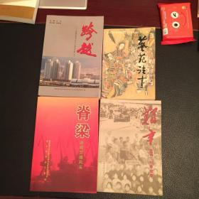 《连云港市文史资料》第十六、二十二、二十三、二十五辑合售