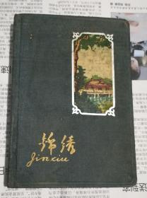 笔记本  锦绣