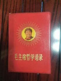 毛主席哲学语录       64开本出版《毛主席哲学语录》 封皮漂亮 天下第一红色书店之书
