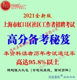 2021年上海市虹口区社区工作者考试培训专用社工考试资料送笔试真题面试