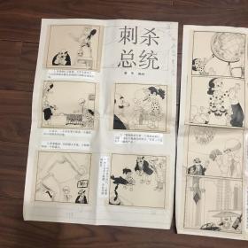 康乐连环画原稿一一刺杀总统(19副全)
