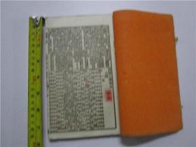 民国白纸石印线装本《诗韵合璧》存; 卷五 入声 线装一册