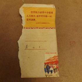 五十年代 文革信封(残缺)加邮票 庆祝中国共产党成立五十周年 邮票