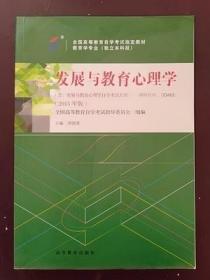 正版二手包邮 00466 发展与教育心理学 自考教材9787040440171 阴国恩 高等教育 2015年版