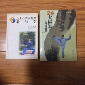武冬太极拳入门两书合售:24式太极拳入门与提高(第3版)、八十八式太极拳教与学
