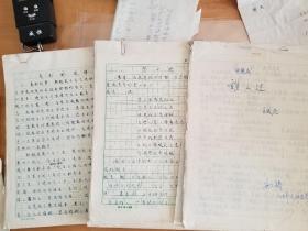 秦腔演员、编剧,副院长 手稿15份