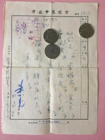 中医处方,著名老中医,江苏南通人,朱小南3张,其余11张,共14张合售