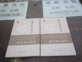 儒学简明读本《上下》、历代名人家书家训选读   3本合售   11-7号
