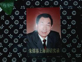 朱镕基上海講話實錄..