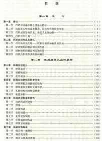 """沉积岩石学/普通高等教育""""十一五""""国家级规划教材·高等院校石油天然气类规划教材"""