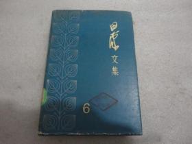 田漢文集 6【176】