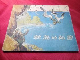 六十年代正版老版连环画小人书单行本---蛇岛的秘密(保真品,问题请看详细注明)